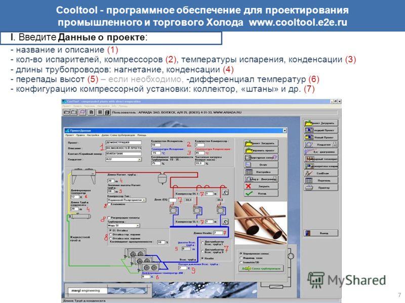 Cooltool - программное обеспечение для проектирования промышленного и торгового Холода www.cooltool.e2e.ru I. Введите Данные о проекте: - название и описание (1) - кол-во испарителей, компрессоров (2), температуры испарения, конденсации (3) - длины т