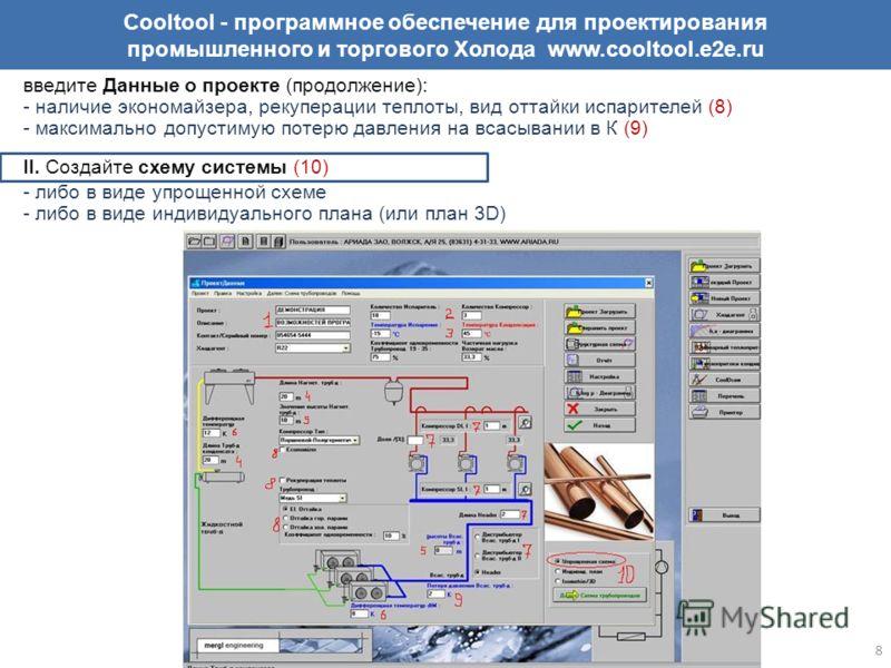 Cooltool - программное обеспечение для проектирования промышленного и торгового Холода www.cooltool.e2e.ru введите Данные о проекте (продолжение): - наличие экономайзера, рекуперации теплоты, вид оттайки испарителей (8) - максимально допустимую потер