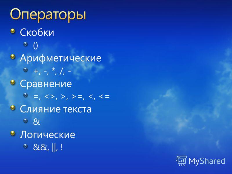 Скобки () Арифметические +, -, *, /, - Сравнение =, , >, >=,