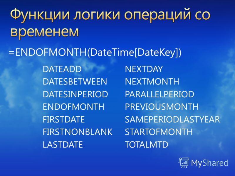 =ENDOFMONTH(DateTime[DateKey]) DATEADD DATESBETWEEN DATESINPERIOD ENDOFMONTH FIRSTDATE FIRSTNONBLANK LASTDATE NEXTDAY NEXTMONTH PARALLELPERIOD PREVIOUSMONTH SAMEPERIODLASTYEAR STARTOFMONTH TOTALMTD