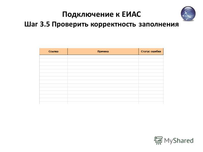 Подключение к ЕИАС Шаг 3.5 Проверить корректность заполнения