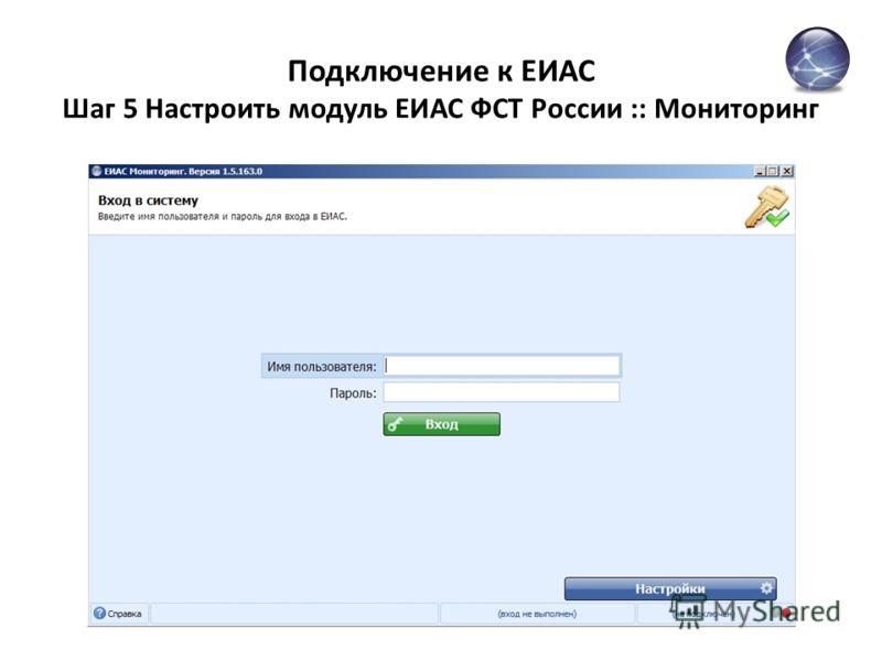 Подключение к ЕИАС Шаг 5 Настроить модуль ЕИАС ФСТ России :: Мониторинг