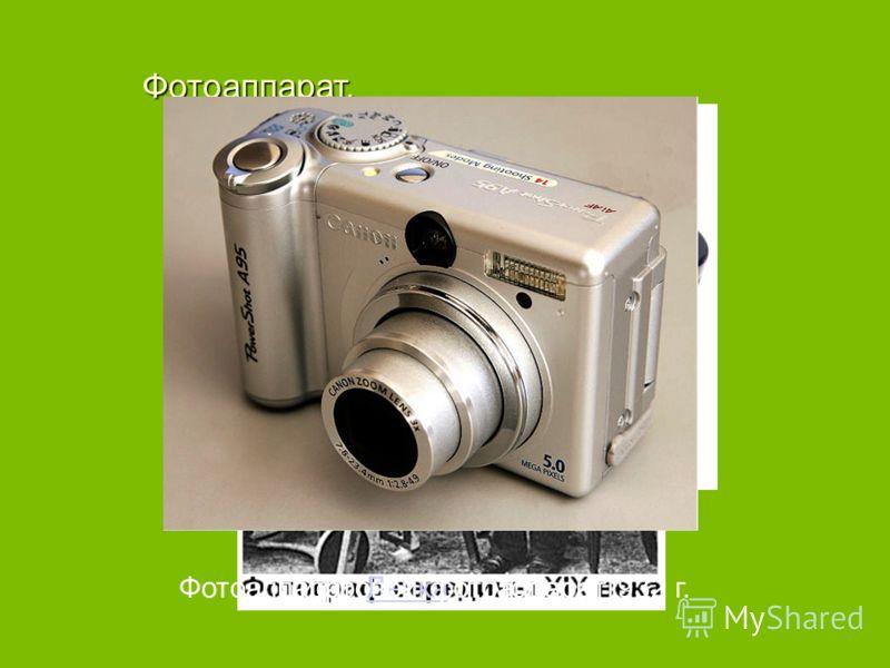 Фотоаппарат. Фотоаппарат Лейка II, модель 1932 г.ЛейкаЦифровой фотоаппарат