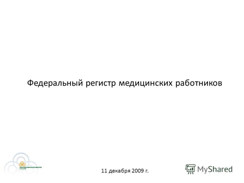 Федеральный регистр медицинских работников 11 декабря 2009 г.