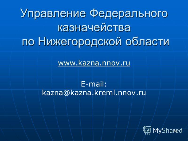 43 Управление Федерального казначейства по Нижегородской области www.kazna.nnov.ru E-mail: kazna@kazna.kreml.nnov.ru