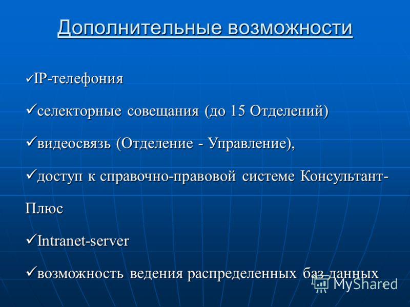 5 Дополнительные возможности IP-телефония IP-телефония селекторные совещания (до 15 Отделений) селекторные совещания (до 15 Отделений) видеосвязь (Отделение - Управление), видеосвязь (Отделение - Управление), доступ к справочно-правовой системе Консу
