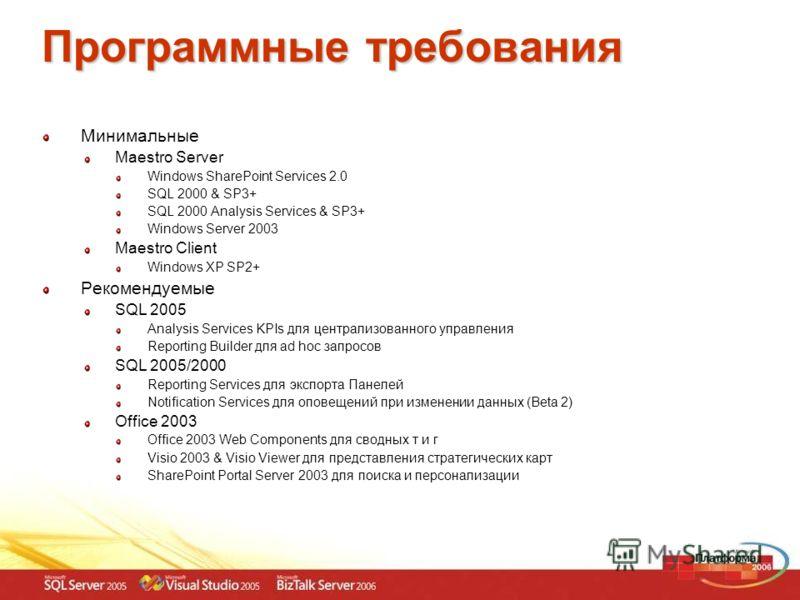 Программные требования Минимальные Maestro Server Windows SharePoint Services 2.0 SQL 2000 & SP3+ SQL 2000 Analysis Services & SP3+ Windows Server 2003 Maestro Client Windows XP SP2+ Рекомендуемые SQL 2005 Analysis Services KPIs для централизованного
