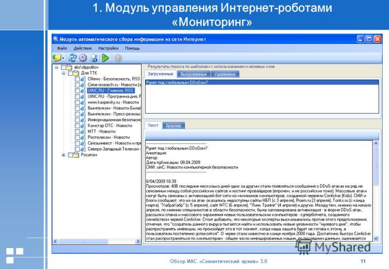 Обзор ИАС «Семантический архив» 3.011 1. Модуль управления Интернет-роботами «Мониторинг» 11
