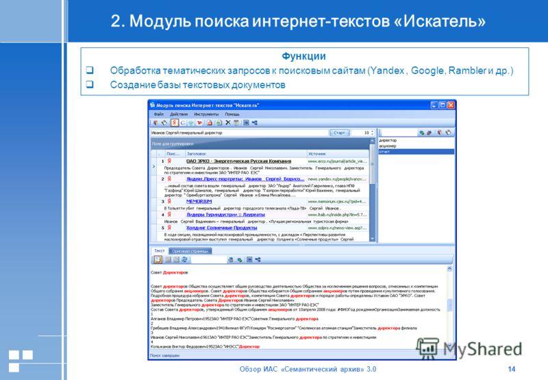 Обзор ИАС «Семантический архив» 3.014 2. Модуль поиска интернет-текстов «Искатель» 14 Функции Обработка тематических запросов к поисковым сайтам (Yandex, Google, Rambler и др.) Создание базы текстовых документов