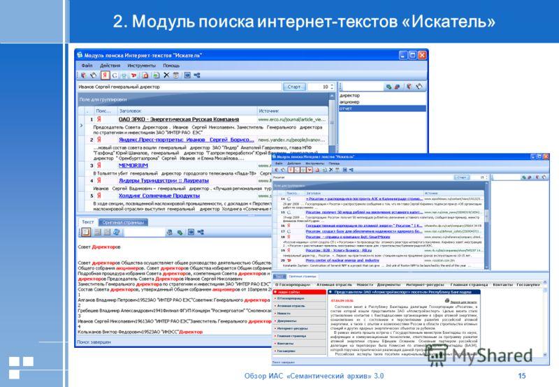 Обзор ИАС «Семантический архив» 3.015 2. Модуль поиска интернет-текстов «Искатель» 15