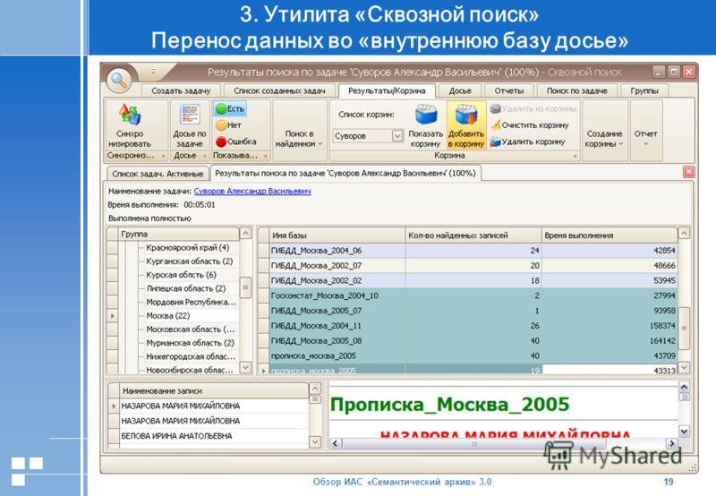 Обзор ИАС «Семантический архив» 3.019 3. Утилита «Сквозной поиск» Перенос данных во «внутреннюю базу досье» 19