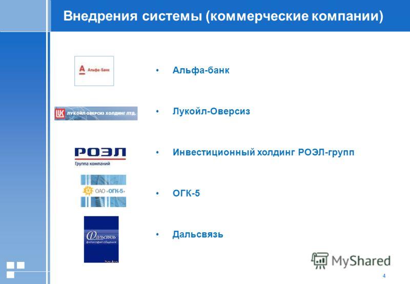 Внедрения системы (коммерческие компании) 4 Альфа-банк Лукойл-Оверсиз Инвестиционный холдинг РОЭЛ-групп ОГК-5 Дальсвязь