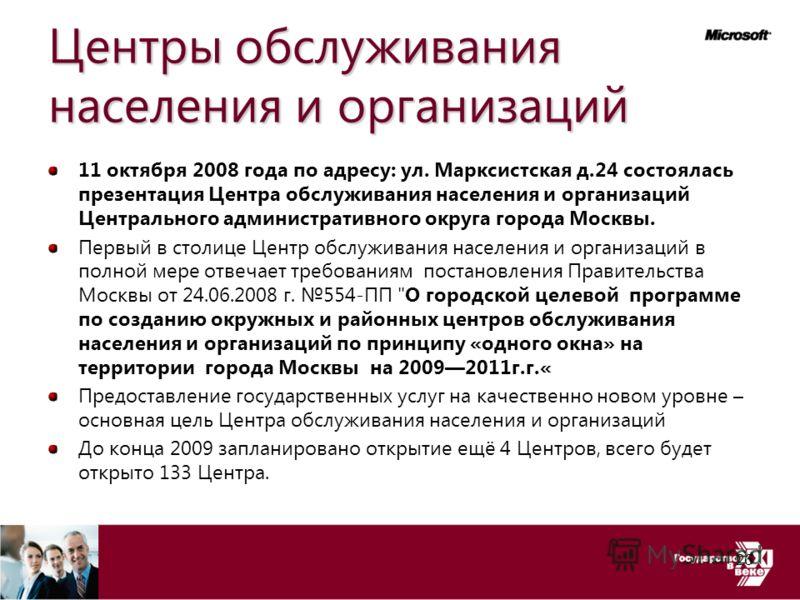 Центры обслуживания населения и организаций 11 октября 2008 года по адресу: ул. Марксистская д.24 состоялась презентация Центра обслуживания населения и организаций Центрального административного округа города Москвы. Первый в столице Центр обслужива