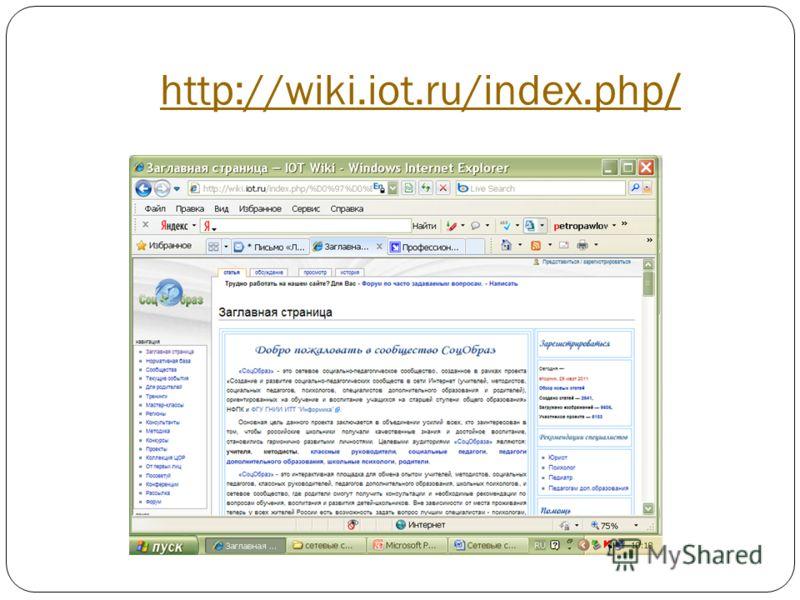 http://wiki.iot.ru/index.php/