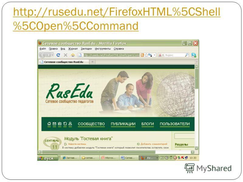 http://rusedu.net/FirefoxHTML%5CShell %5COpen%5CCommand