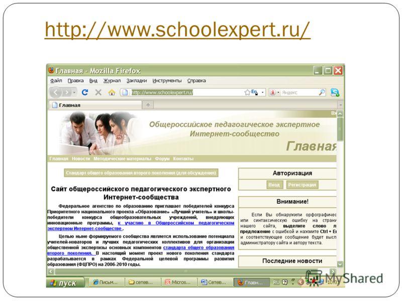 http://www.schoolexpert.ru/