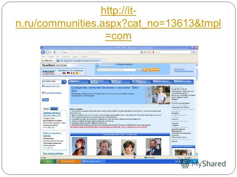 http://it- n.ru/communities.aspx?cat_no=13613&tmpl =com