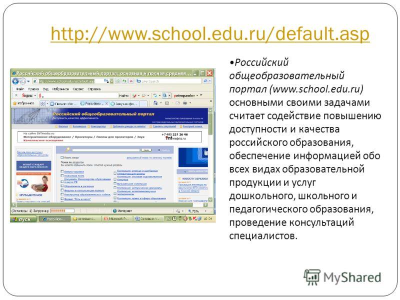 http://www.school.edu.ru/default.asp Российский общеобразовательный портал (www.school.edu.ru) основными своими задачами считает содействие повышению доступности и качества российского образования, обеспечение информацией обо всех видах образовательн