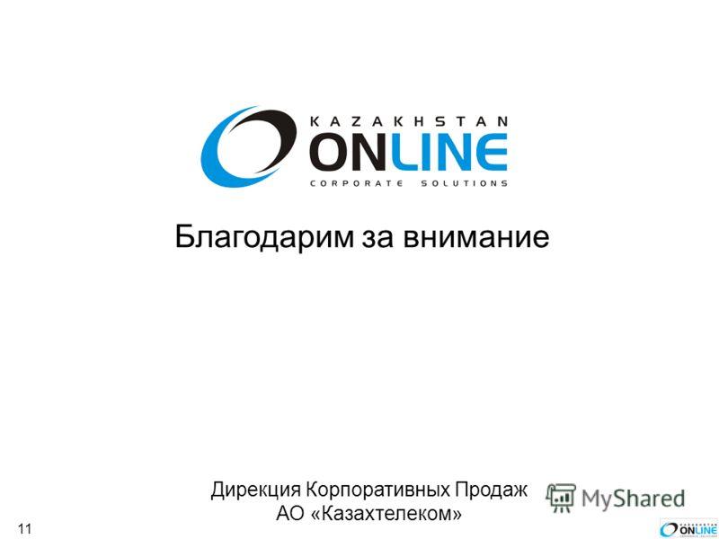 11 Благодарим за внимание Дирекция Корпоративных Продаж АО «Казахтелеком»