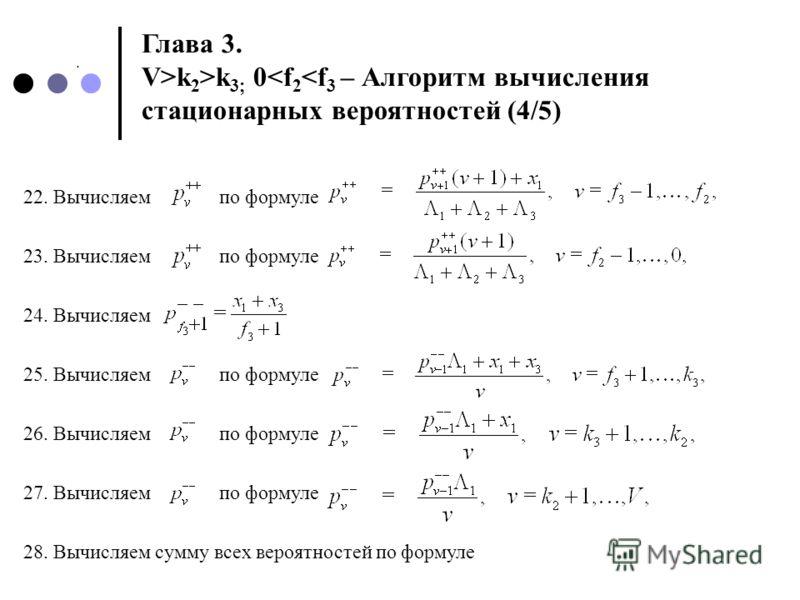Глава 3. V>k 2 >k 3; 0