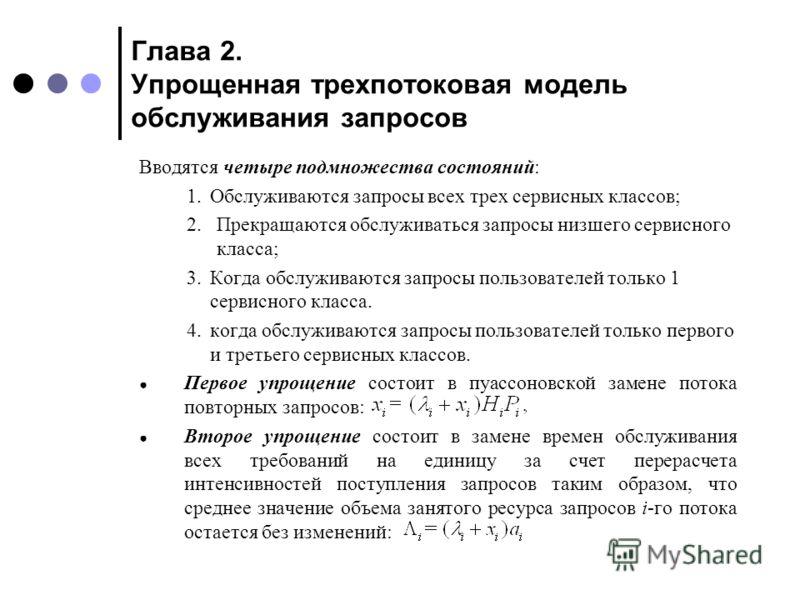Глава 2. Упрощенная трехпотоковая модель обслуживания запросов Вводятся четыре подмножества состояний: 1.Обслуживаются запросы всех трех сервисных классов; 2.Прекращаются обслуживаться запросы низшего сервисного класса; 3.Когда обслуживаются запросы