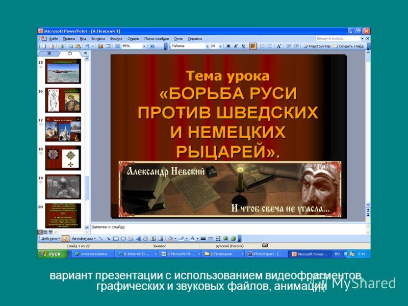 вариант презентации с использованием видеофрагментов, графических и звуковых файлов, анимации