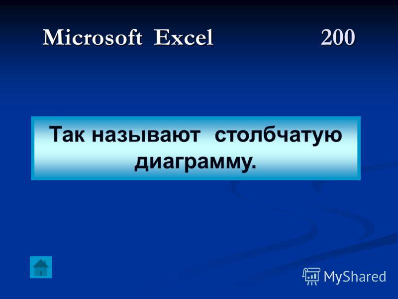 Microsoft Excel 200 Так называют столбчатую диаграмму.