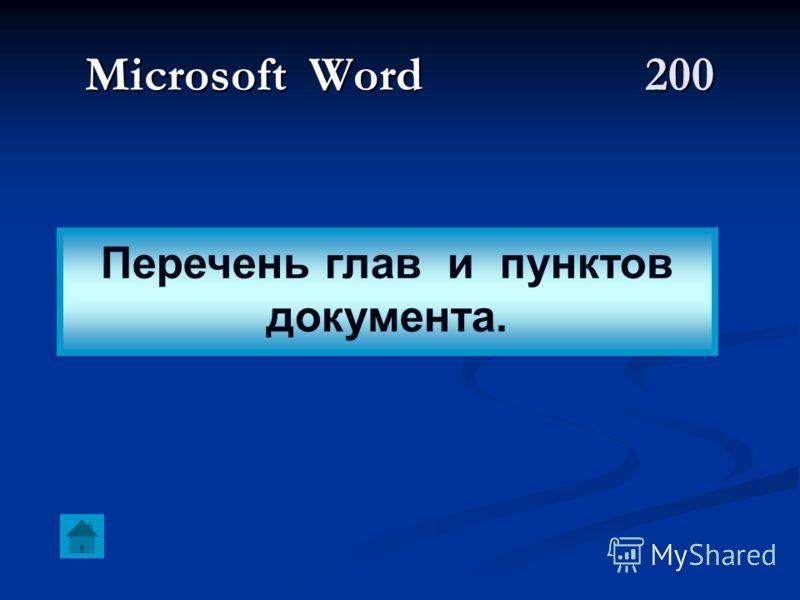 Microsoft Word200 Перечень глав и пунктов документа.