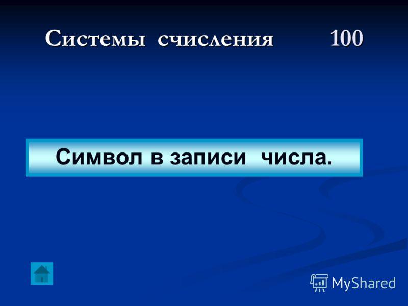 Системы счисления 100 Символ в записи числа.