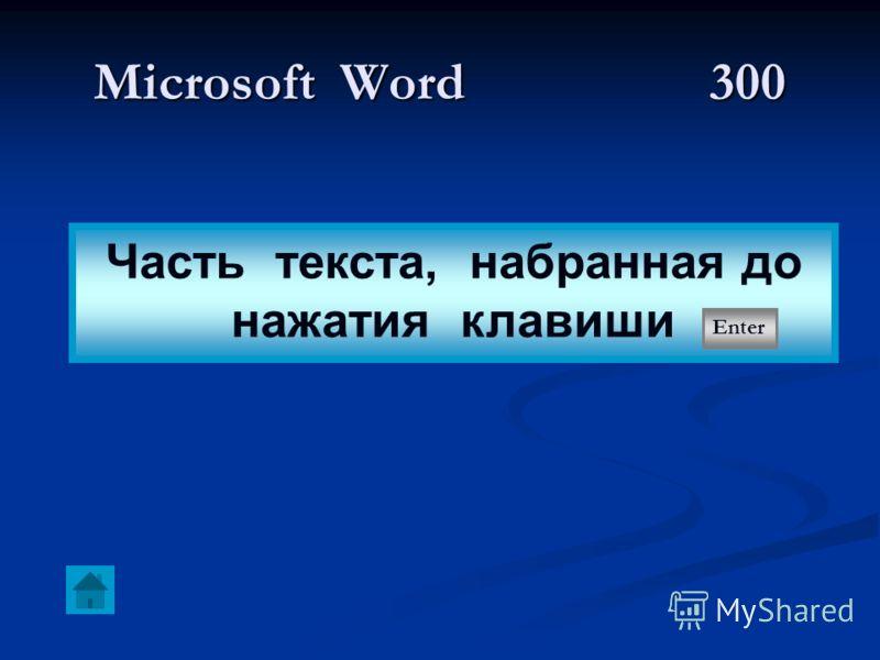 Microsoft Word 300 Часть текста, набранная до нажатия клавиши Еnter