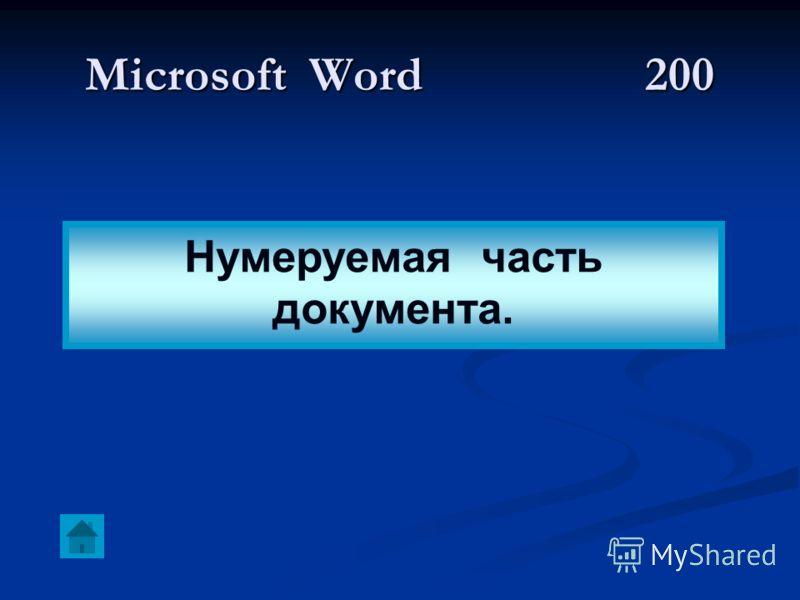 Microsoft Word200 Нумеруемая часть документа.