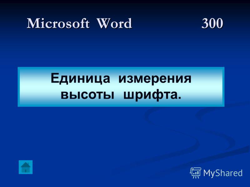 Microsoft Word300 Единица измерения высоты шрифта.