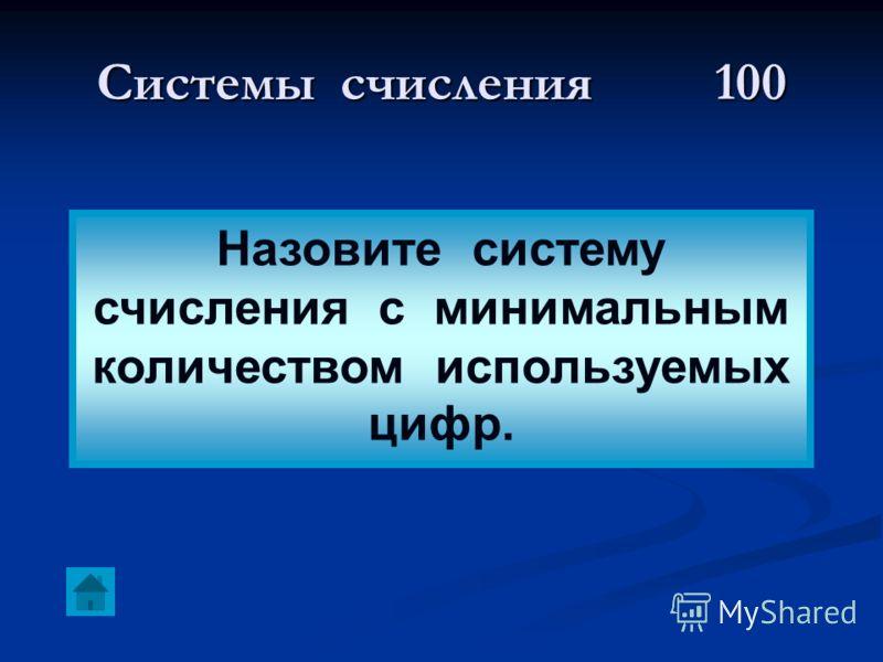 Системы счисления100 Назовите систему счисления с минимальным количеством используемых цифр.
