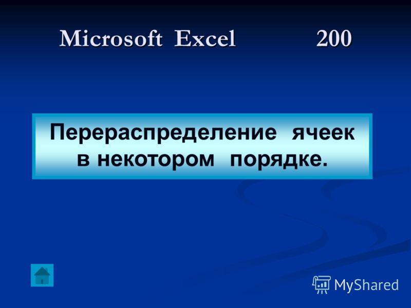 Microsoft Excel 200 Перераспределение ячеек в некотором порядке.