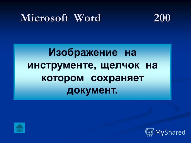 Microsoft Word200 Изображение на инструменте, щелчок на котором сохраняет документ.