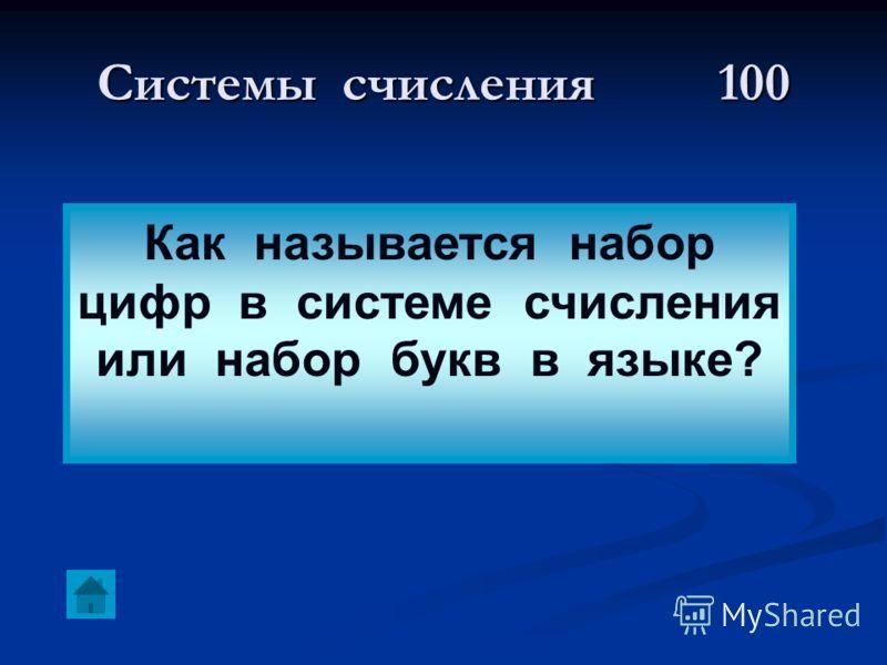 Системы счисления100 Как называется набор цифр в системе счисления или набор букв в языке?