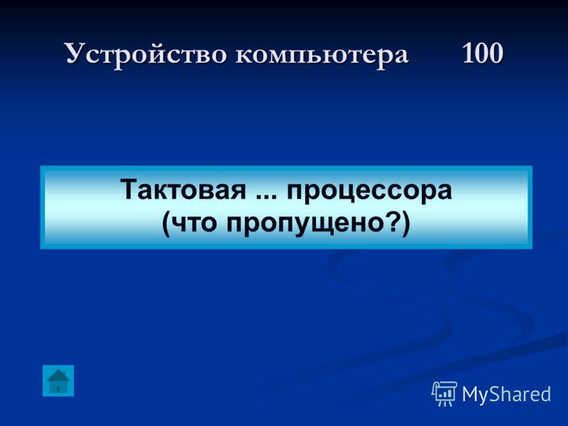 Устройство компьютера 100 Тактовая... процессора (что пропущено?)