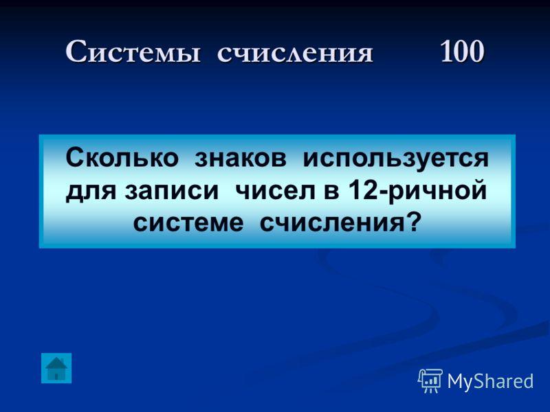 Системы счисления 100 Сколько знаков используется для записи чисел в 12-ричной системе счисления?