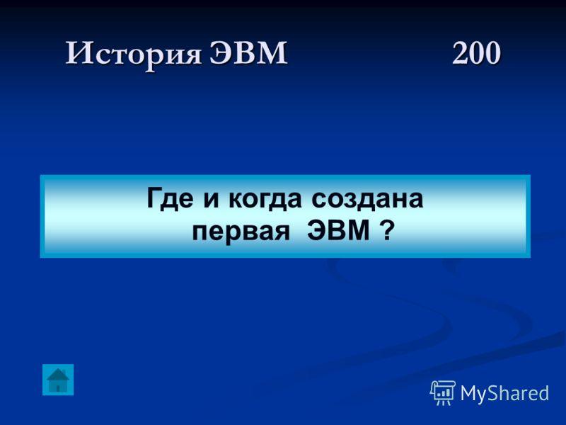 История ЭВМ 200 Где и когда создана первая ЭВМ ?