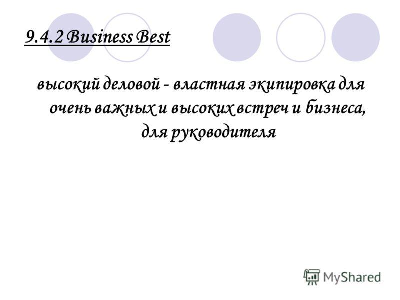 9.4.2 Business Best высокий деловой - властная экипировка для очень важных и высоких встреч и бизнеса, для руководителя