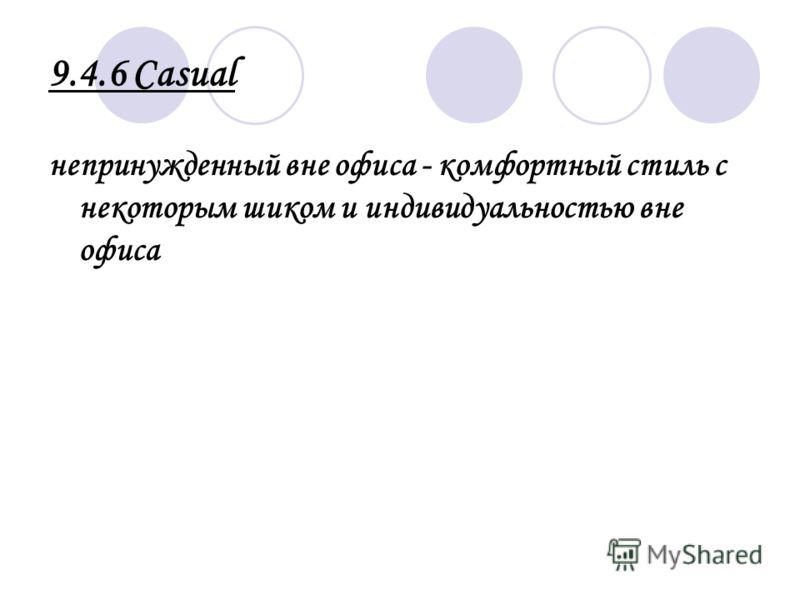 9.4.6 Casual непринужденный вне офиса - комфортный стиль с некоторым шиком и индивидуальностью вне офиса