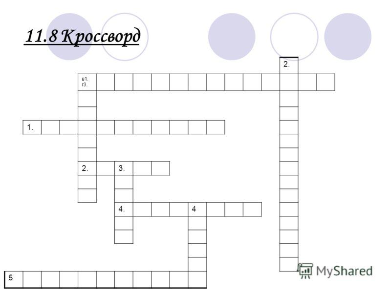 11.8 Кроссворд 2. в1. г3. 1. 2.3. 4.4 5