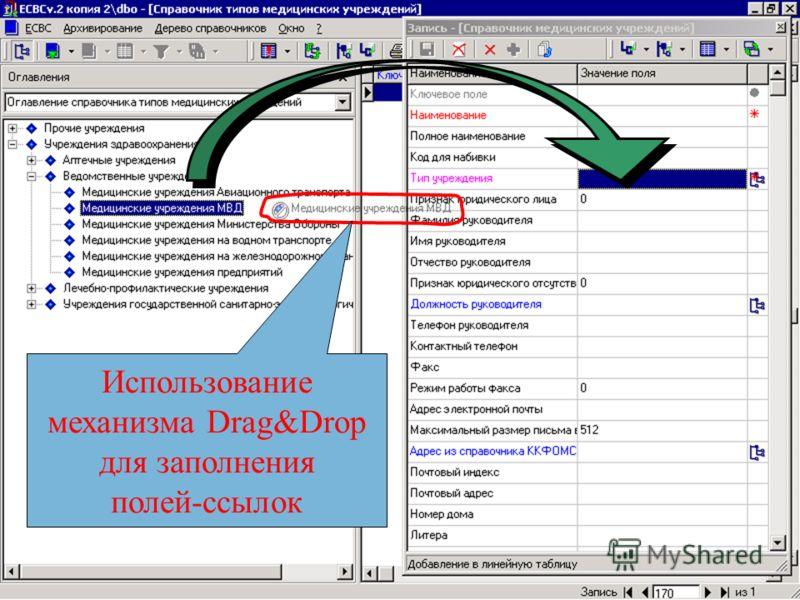 Заполнение полей-ссылок Использование механизма Drag&Drop для заполнения полей-ссылок