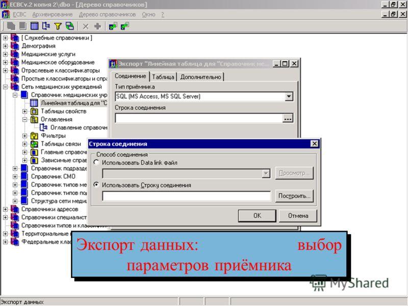 Экспорт 2 Экспорт данных: выбор параметров приёмника