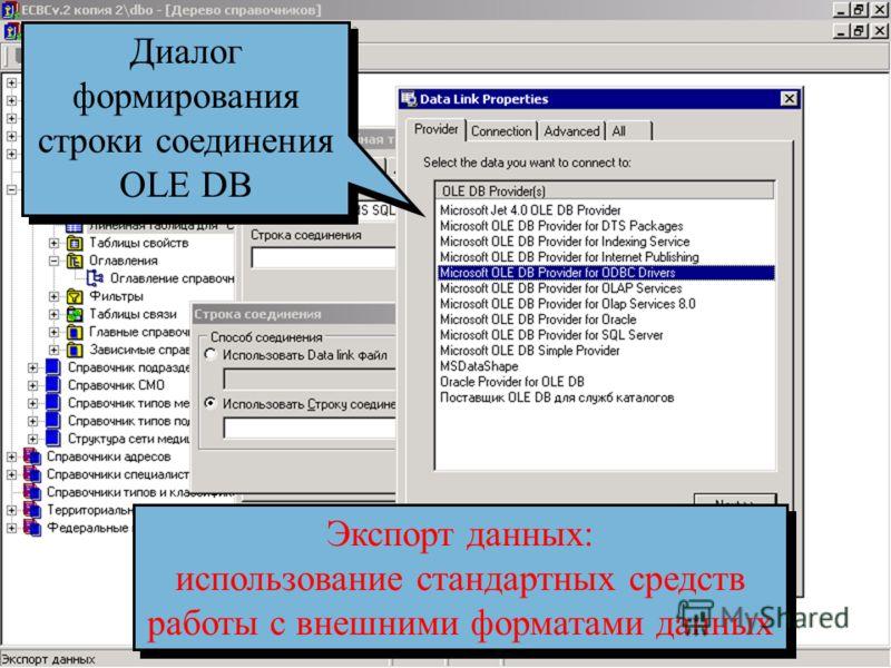 Экспорт 3 Экспорт данных: использование стандартных средств работы с внешними форматами данных Диалог формирования строки соединения OLE DB