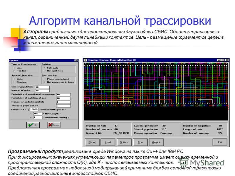 Алгоритм канальной трассировки Алгоритм предназначен для проектирования двухслойных СБИС. Область трассировки - канал, ограниченный двумя линейками контактов. Цель - размещение фрагментов цепей в минимальном числе магистралей. Программный продукт реа