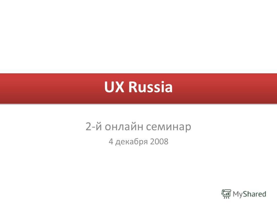 UX Russia 2-й онлайн семинар 4 декабря 2008