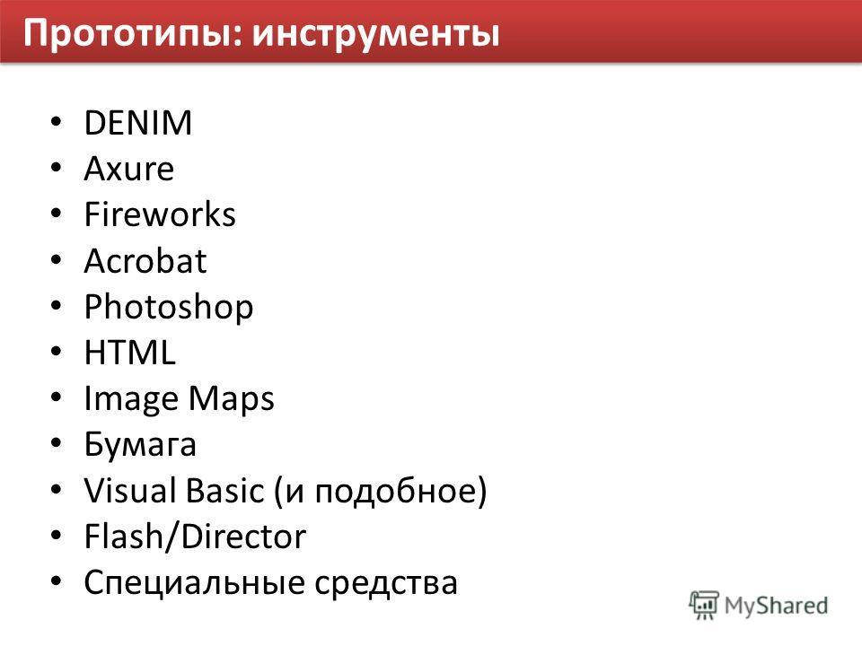 Прототипы: инструменты DENIM Axure Fireworks Acrobat Photoshop HTML Image Maps Бумага Visual Basic (и подобное) Flash/Director Специальные средства