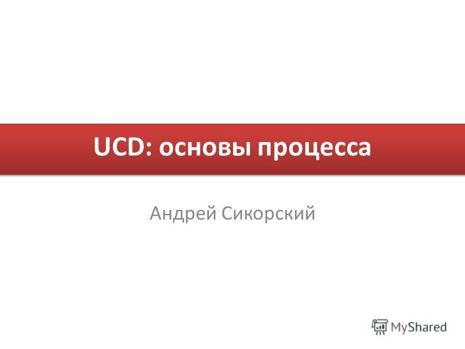 UCD: основы процесса Андрей Сикорский