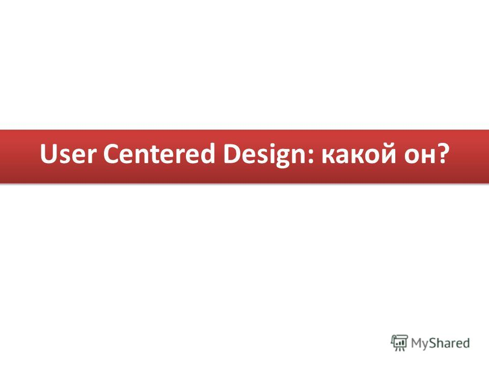 User Centered Design: какой он?